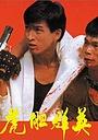 Фільм «Zhong ji sha shou» (1990)