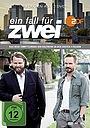 Сериал «Ein Fall für Zwei: Reloaded» (2014 – ...)