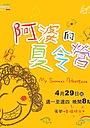 Серіал «A-Po de hsia ling ying» (2013 – ...)