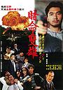 Фільм «Du ming shuang xiong» (1992)