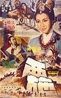 Фільм «Xi shi (shang ji)» (1965)