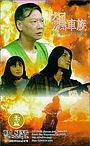 Фільм «Biao che zu» (1995)