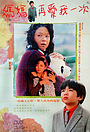 Фільм «Ma ma zai ai wo yi ci» (1988)