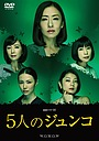 Сериал «Gonin no Junko» (2015)