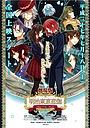 Аниме «Meiji Tokyo Renka Movie: Yumihari no Serenade» (2015)