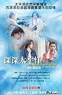 Фільм «Shen shen Tai Ping Yang» (2002)