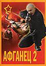 Фильм «Афганец 2» (1994)
