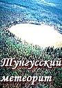 Серіал «Тунгусский метеорит» (2010)