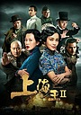 Фильм «Shanghai Wang: Luan Shi Jia Ren» (2020)