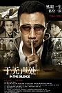 Серіал «Yu wu sheng chu» (2015 – ...)