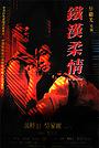 Фільм «Tie han rou qing» (1989)