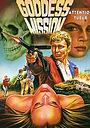Фільм «Official Exterminator 4: Goddess Mission» (1988)