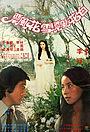 Фільм «Bai hua piao xue hua piao» (1977)