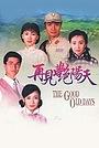 Серіал «Choi kin yim yeung tin» (1996)