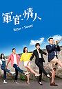 Серіал «Bitter Sweet» (2015)