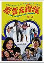 Фільм «Cai yun zai fei yue» (1977)