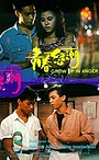 Фільм «Qing chun nu chao» (1986)