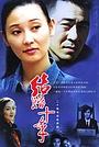 Сериал «Jie Hun Shi Nian» (2002 – ...)