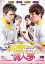 Серіал «Love Recipe» (2011)