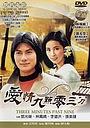 Фільм «Jiu dian ling san fen» (1982)