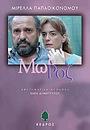 Серіал «Mov-Roz» (2005 – 2006)