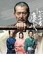 Сериал «Kabukimono: Keiji» (2015)