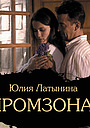 Сериал «Промзона»