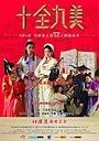 Фильм «Shi Quan Jiu Mei» (2008)