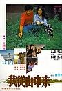 Фільм «Wo cong shan zhong lai» (1980)