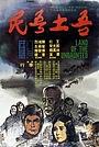 Фільм «Wu tu wu min» (1975)