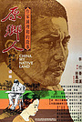 Фільм «Yuan xiang ren» (1980)