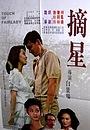 Фільм «Zhai xing» (1979)