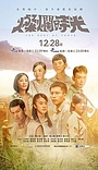 Серіал «Can lan shi guang» (2015 – 2016)