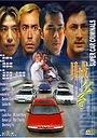 Фільм «Суперугонщики» (2000)