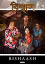Сериал «Bishaash» (2010 – 2011)