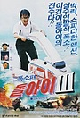 Фільм «Dolai 3» (1987)