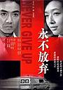 Серіал «Yong bu fang qi» (2001 – ...)