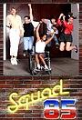 Сериал «Squad 85» (2012)