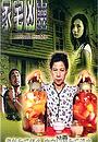 Фільм «Ga chak hung ling» (2003)