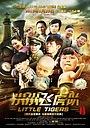 Фильм «Xiao xiao fei hu dui» (2013)
