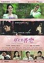 Серіал «Scent of Love» (2010)