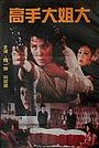 Фільм «Bie ai mosheng ren» (1982)