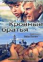 Фильм «Кровные братья» (2012)