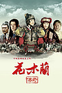 Серіал «Легендарная Хуа Му Лан» (2013)