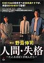 Сериал «Ningen Shikkaku: Tatoeba boku ga shindara» (1994)