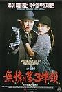 Фільм «Mujeongui je3 budu» (1993)