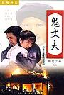 Серіал «Gui zhang fu» (1993 – ...)