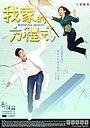 Серіал «Wo jia de fang cheng shi» (2016 – ...)