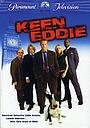 Серіал «Кин Эдди» (2003 – 2004)
