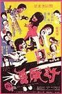 Фільм «Tao yan gui» (1980)
